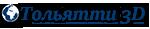 Тольятти 3D Логотип